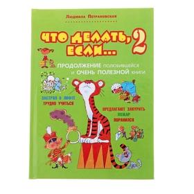 Что делать, если... 2. автор: Петрановская Л.В.