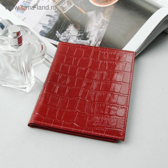 Обложка для автодокументов и паспорта, красный крокодил