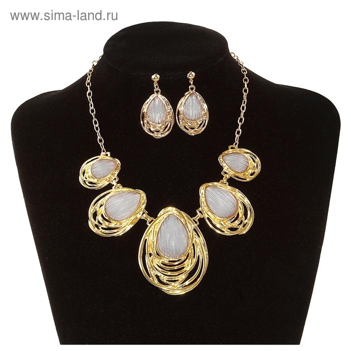 """Набор 2 предмета: серьги, колье """"Фэшн леди"""" капля, цвет серый в золоте 40см"""
