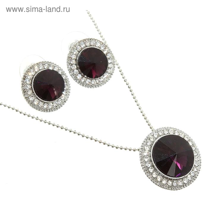 """Гарнитур 2 предмета: серьги, кулон """"Круг в драгоценной кайме"""", цвет темно-фиолетовый в серебре"""