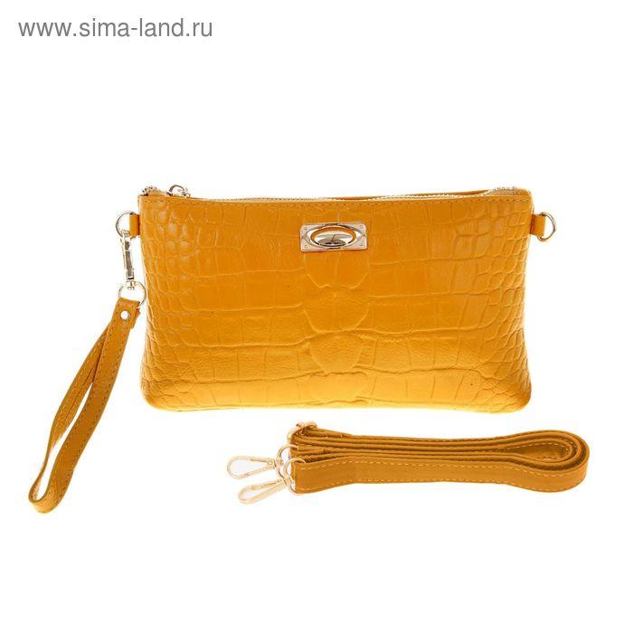 """Клатч """"Аллигатор"""", 1 отдел с перегородкой, наружный карман, ручка, длинный ремень, цвет желтый"""