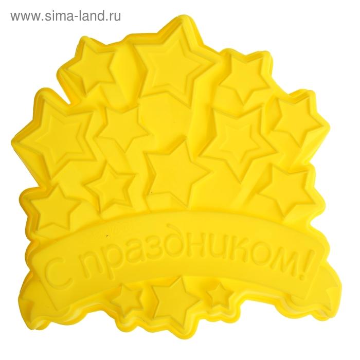 """Форма для выпечки """"С Праздником"""", желтый, 23 х 23 см, глубина 4,5 см"""