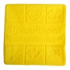 "Форма для выпечки ""Приятного аппетита"", желтый, 25 х 25 см, глубина 4 см"