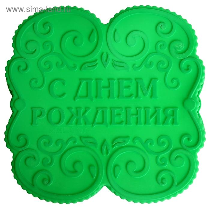 """Форма для выпечки """"С Днем рождения"""", зеленый, 25 х 25 см, глубина 4,5 см"""