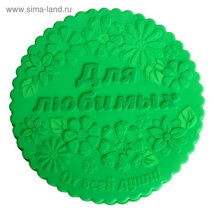 """Форма для выпечки """"Для любимых"""", зеленый, 25 см, глубина 4,3 см"""