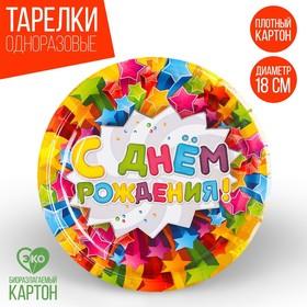 Набор бумажных тарелок 'С днем рождения' звезды (6 шт.), 18 см Ош