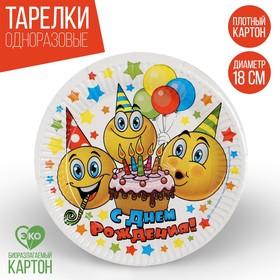 Набор бумажных тарелок 'С днем рождения' смайлики и тортик (6 шт.), 18 см Ош