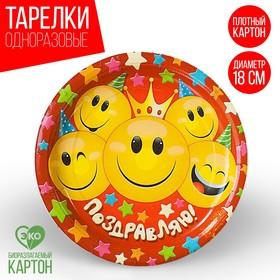 """Набор бумажных тарелок """"Поздравляю"""" смайлики, звезды (6 шт.), 18 см"""