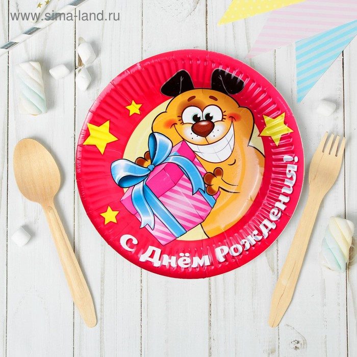 """Набор бумажных тарелок """"С днем рождения"""" собачка (6 шт.), 18 см"""