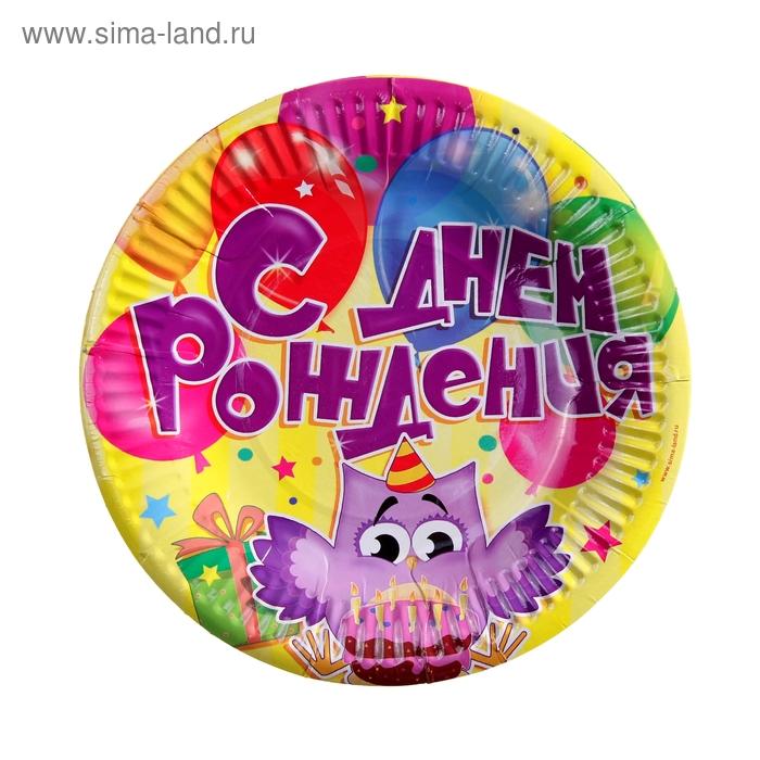 """Набор бумажных тарелок """"С днем рождения"""" сова (6 шт.), 18 см"""