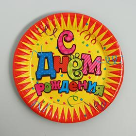 Набор бумажных тарелок 'С днем рождения' конфетти (6 шт.), 18 см Ош