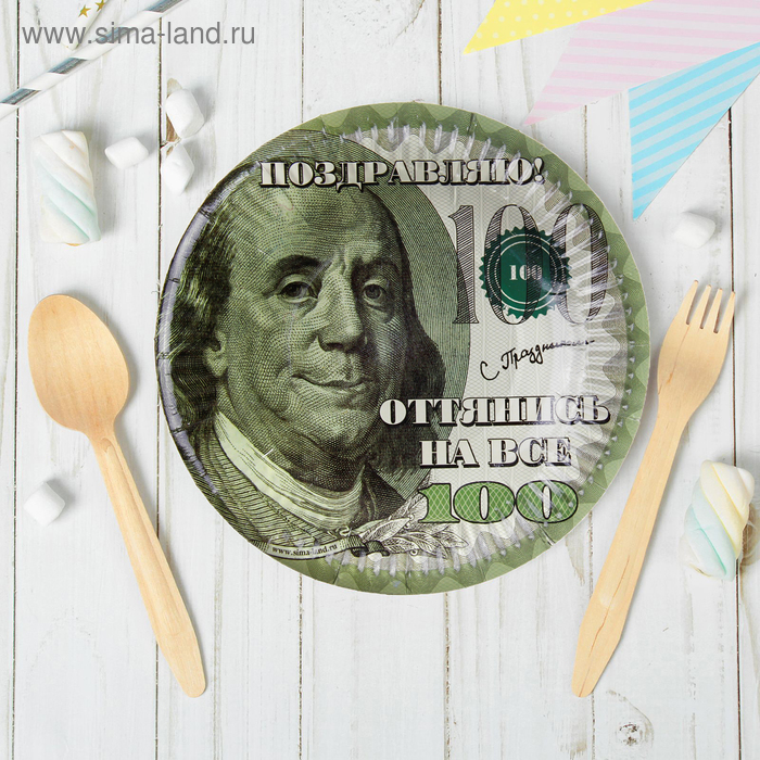 """Набор бумажных тарелок """"Оттянись на все 100"""" (6 шт.), 18 см"""
