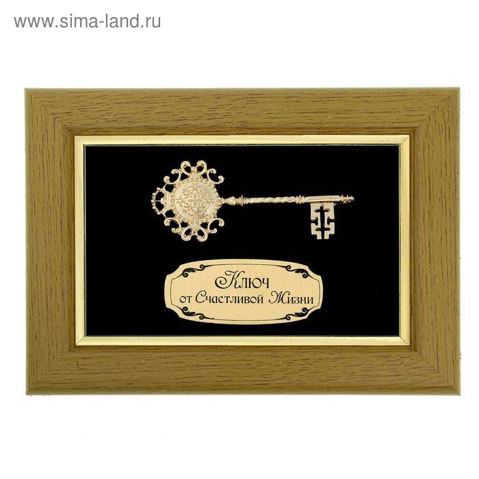 "Панно в рамке ""Ключ от счастливой жизни"""