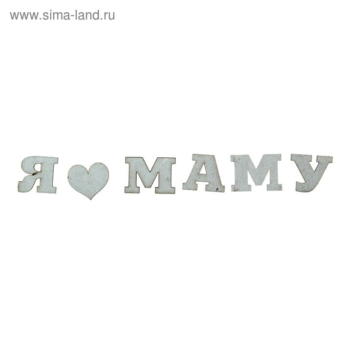 """Декор для творчества """"Я люблю маму"""""""