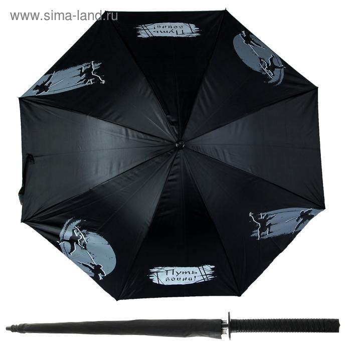 """Зонт трость с ручкой меч """"Путь воина"""", d = 110 см"""
