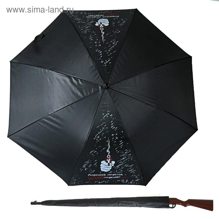 """Зонт-трость с ручкой ружье """"Для лучшего стрелка"""", d = 110 см"""