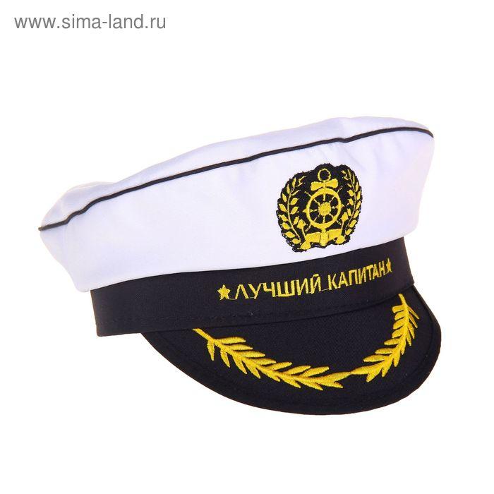 """Шляпа капитана детская """"Лучший капитан"""", р-р 52"""