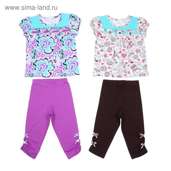 Комплект для девочки (футболка+бриджи), рост 116 см (60), цвет МИКС 555-14
