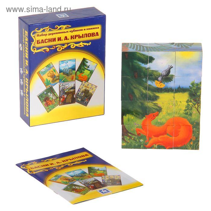 """Набор деревянных кубиков и книжка """"Басни И.А. Крылова"""", 12 штук"""