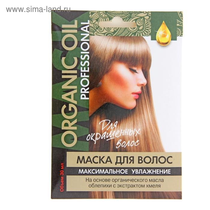 Маска для волос ORGANIC OIL для окрашенных волос Максимальное увлажнение 30мл