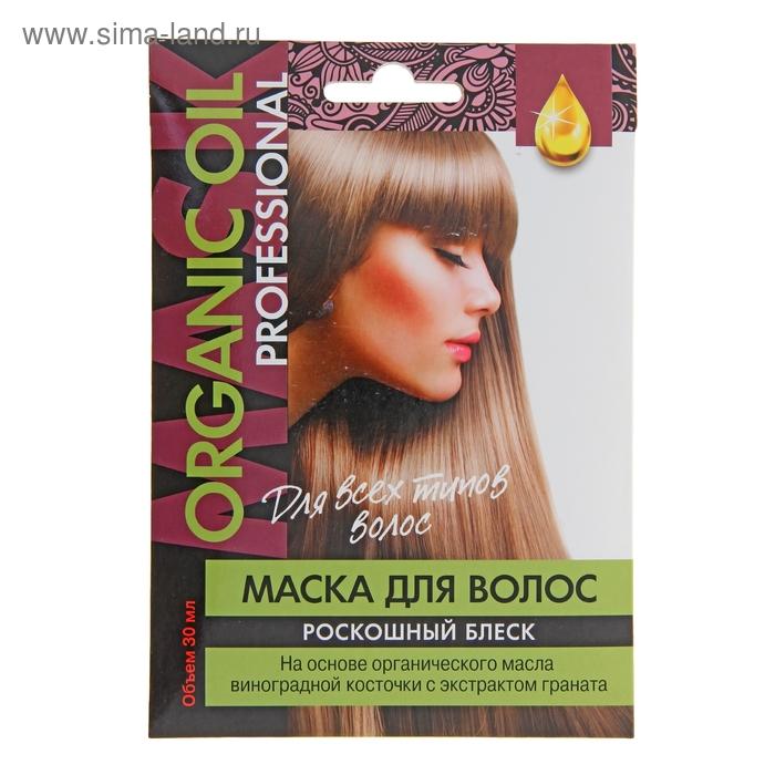 Маска для волос ORGANIC OIL для всех типов волос Роскошный блеск 30мл