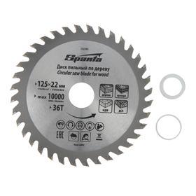Пильный диск по дереву Sparta, 125 х 22 мм, 36 зубьев