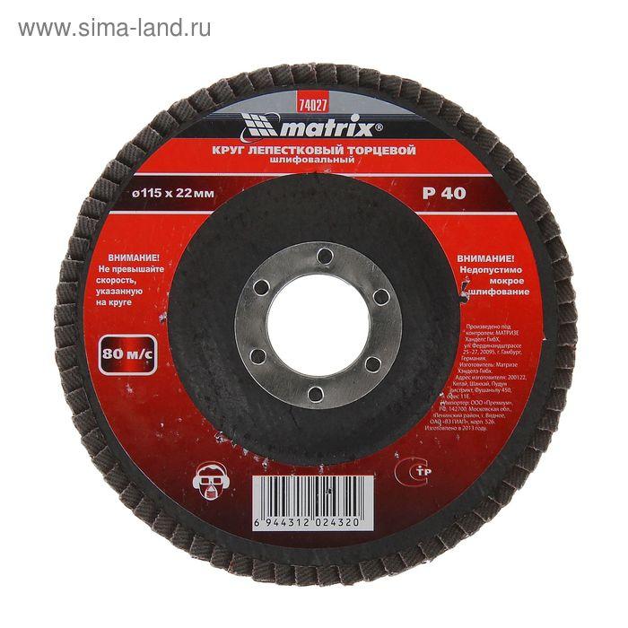 Круг лепестковый торцевой MATRIX, P 40, 115 х 22,2 мм