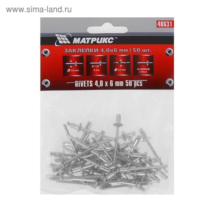 Заклепки MATRIX 4х6 мм, в пакете 50 шт.