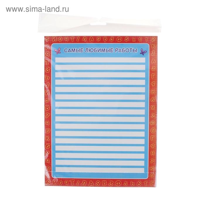 Разделители для портфолио дошкольника двухсторонние А4, 8 листов ГОЛУБЫЕ в пакете