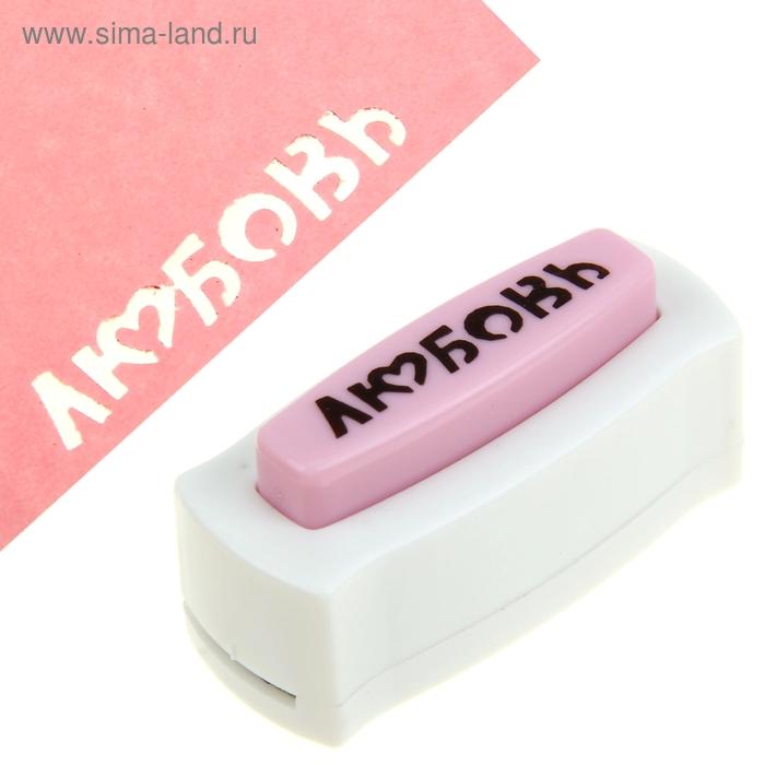 """Дырокол фигурный """"Любовь"""", 43 х 8 мм"""