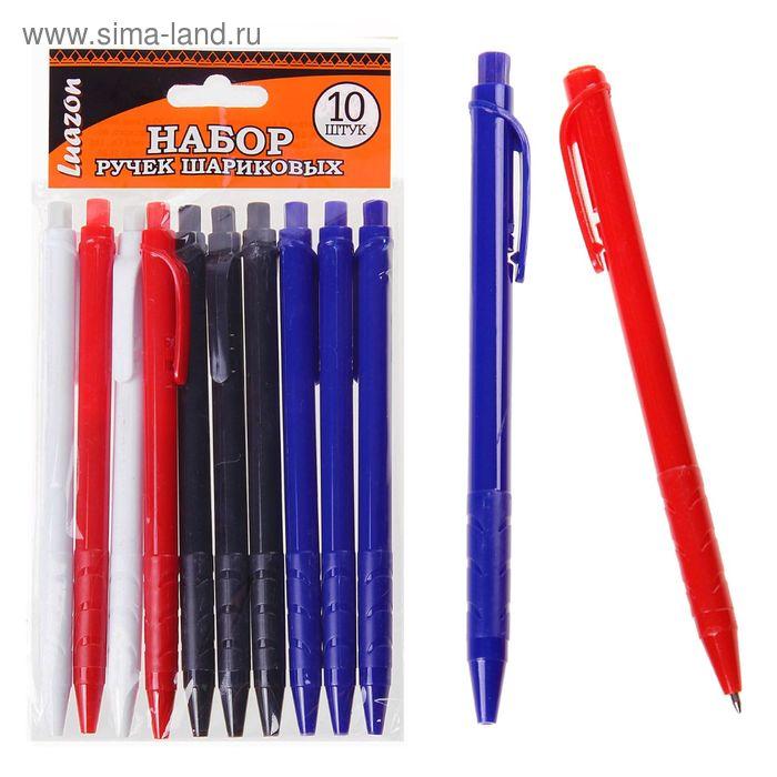 Набор ручек шариковых Luazon, автоматические, 10 шт., цвета микс