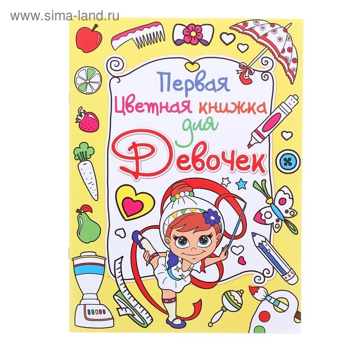 Книжка Девочка-гимнастка. Первая цветная книжка для девочек 8стр