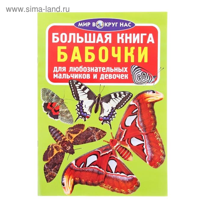 Большая книга «Бабочки»