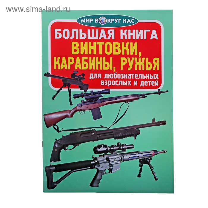 Большая книга «Винтовки, карабины, ружья»