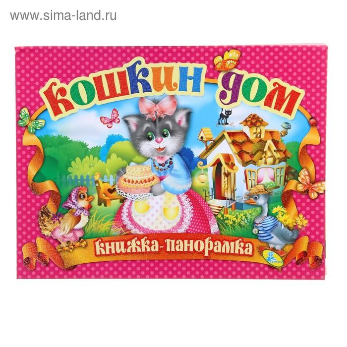 Книжка-панорамка «Кошкин дом»