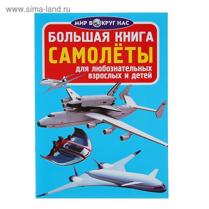 Большая книга «Самолеты»