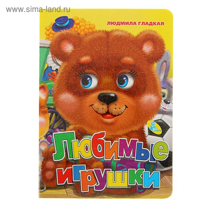 Книжка-картонка (105*150) Любимые игрушки