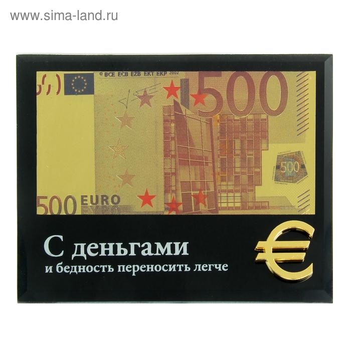 """Купюра в рамке 500 евро """"С деньгами легче"""""""