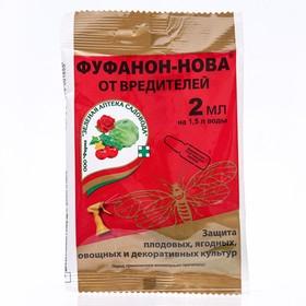 Препарат от насекомых-вредителей ФУФАНОН -НОВА пластиковая ампула 2 мл Ош