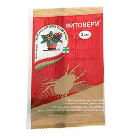 Биопрепарат от насекомых-вредителей Фитоверм пластиковая ампула 2 мл Ош