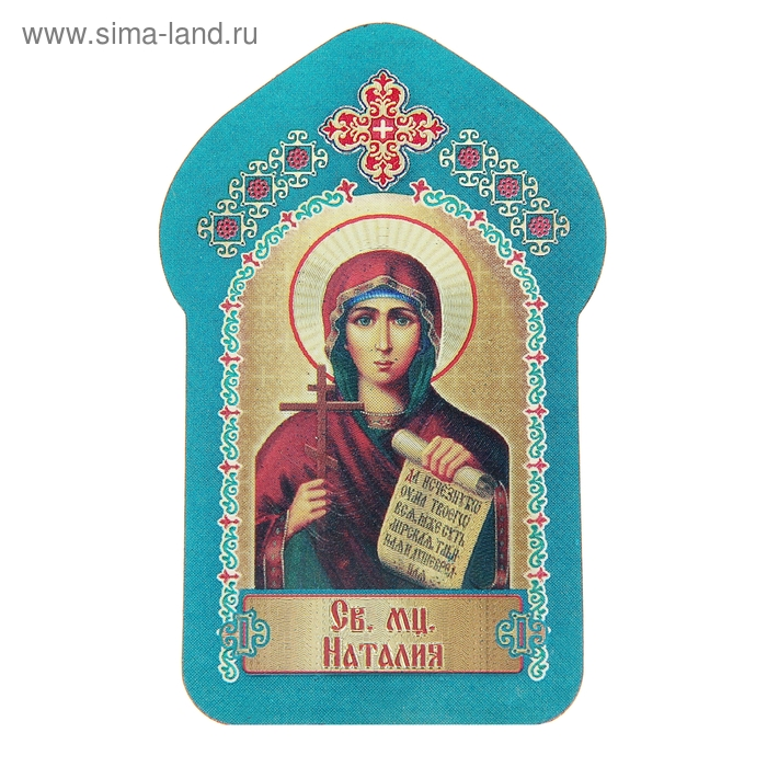 """Икона для ношения с собой """"Святая мученица Наталия"""""""