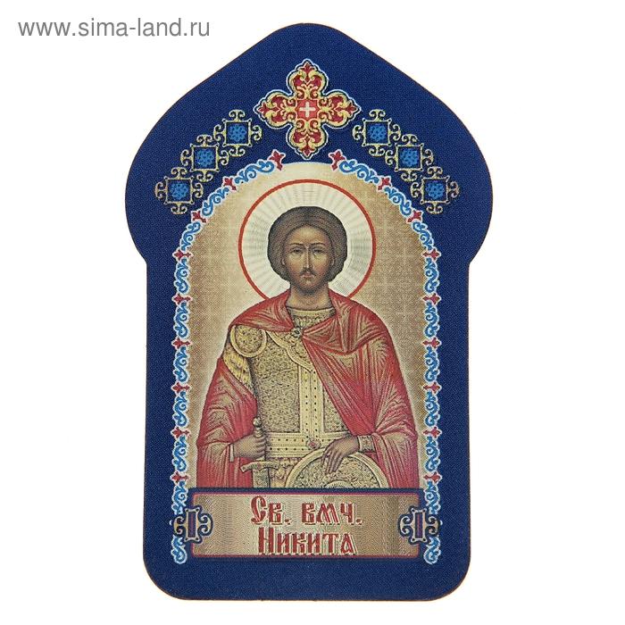 """Икона для ношения с собой """"Святой великомученик Никита"""""""