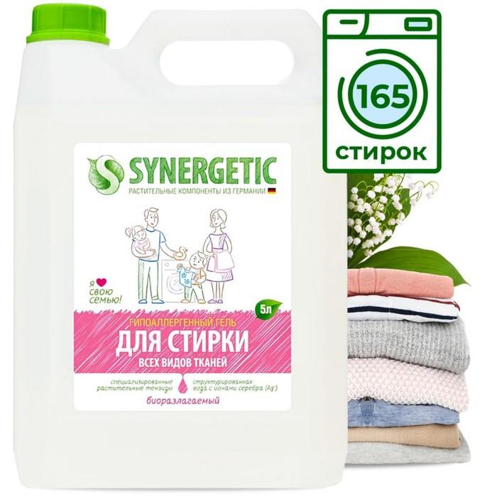 Средство для стирки Synergetic синтетическое 5л