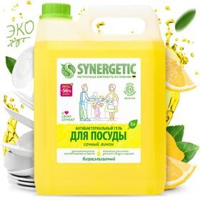 Средство для мытья посуды и кухонного инвентаря Synergetic 5л