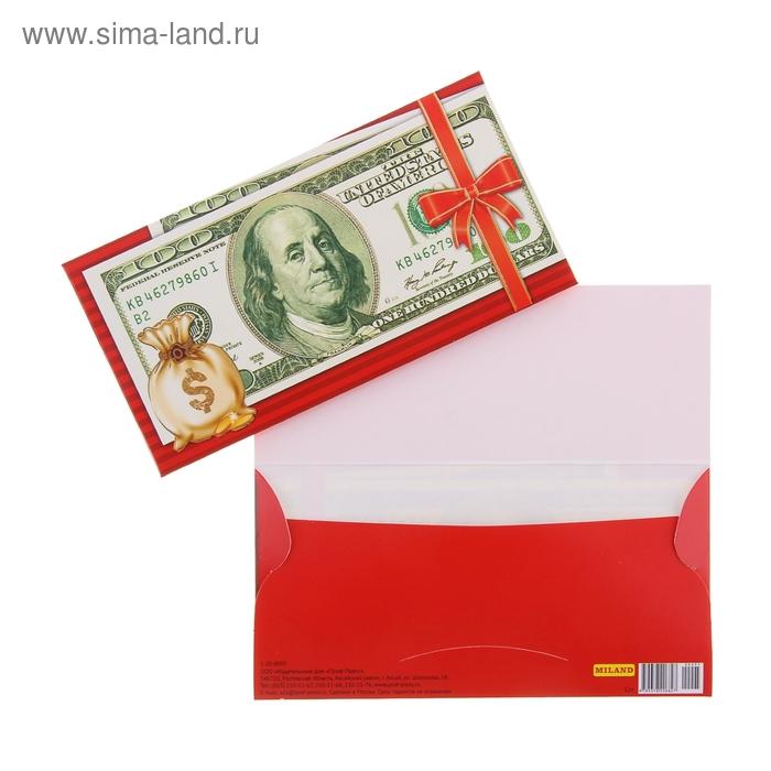 """Конверт для денег """"100 долларов"""", мешок"""
