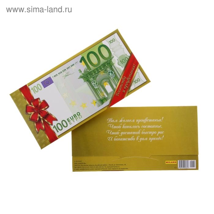 """Конверт для денег """"Богатства и процветания!"""", 100 евро"""
