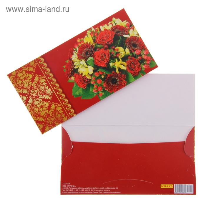 Конверт для денег, универсальный, букет цветов