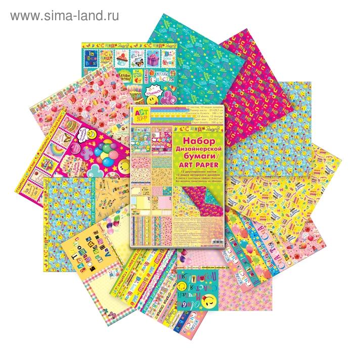 """Набор дизайнерской двусторонней бумаги """"С Днём рождения!"""" 12 листов, 160гр/м2"""