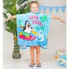 """Детское полотенце-пончо с капюшоном """"Collorista"""" Лови волну 60 х 120 см, хлопок 280 гр/м2"""