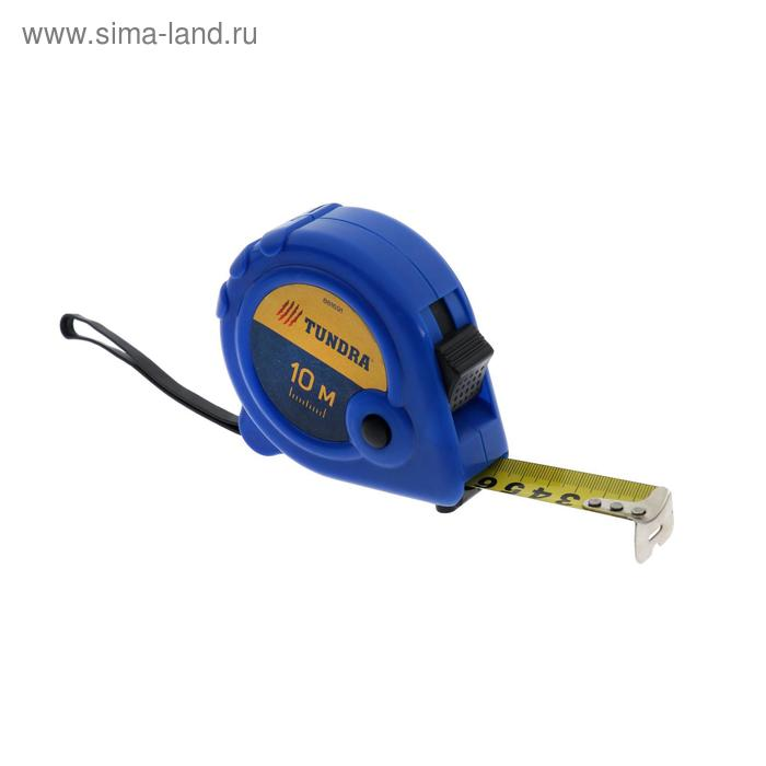 Рулетка TUNDRA basic, пластиковый корпус, 3 фиксатора, 10м х 25мм